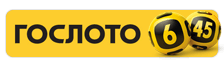 Gosloto 6-45 Logo